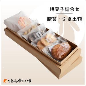 クッキー・焼菓子箱詰め 1050円|yukiusagi