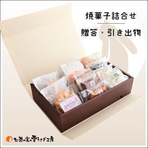 クッキー・焼菓子箱詰め 2625円|yukiusagi