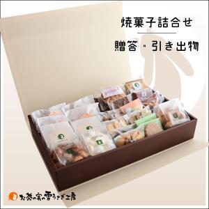 クッキー・焼菓子箱詰め 5250円|yukiusagi