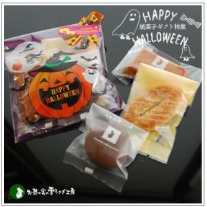 ハロウィーンのお菓子:クッキー・焼菓子詰め合わせ「HappyHALLOWEEN」 525 円 yukiusagi