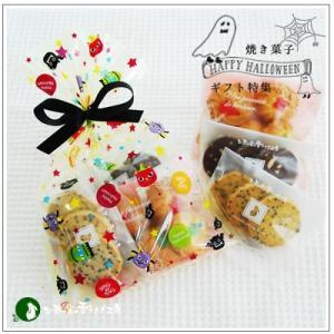 ハロウィーンのお菓子:クッキー・焼菓子詰め合わせ「ミニギフトIII」615円|yukiusagi