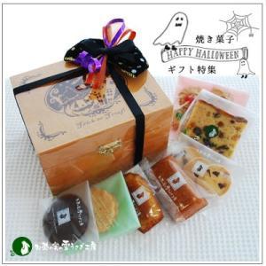 ハロウィーンのお菓子:クッキー・焼菓子詰め合わせ「マジカルボックス」1728円|yukiusagi