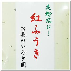 花粉がつらい季節の対策に!紅ふうき 594円|yukiusagi|02