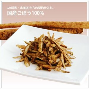 世界初プレミアム ごぼうの皮だけ茶 980円 yukiusagi 02