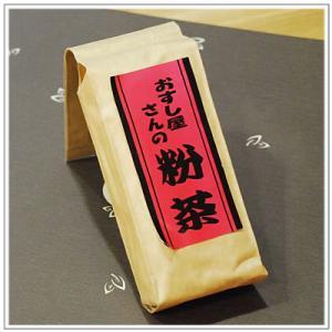 お茶:おすし屋さんの「粉茶」200g|yukiusagi