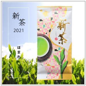 【新茶】茶処掛川よりお届け 静岡煎茶 掛川深蒸し茶「ほまれ」100g|yukiusagi