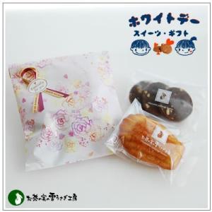 バレンタインのお返しに:ホワイトデーのクッキー・焼菓子詰合せ「ささやかな気持ち ピンク」 368円|yukiusagi