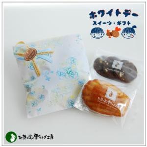 バレンタインのお返しに:ホワイトデーのクッキー・焼菓子詰合せ「ささやかな気持ち ブルー」 368円|yukiusagi