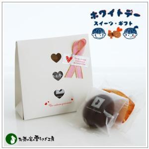 バレンタインのお返しに:ホワイトデーのクッキー・焼菓子詰合せ「デュール 白」 473円 yukiusagi