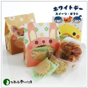 バレンタインのお返しに:ホワイトデーのクッキー・焼菓子詰合せ「パックンアニマル」 546円 yukiusagi