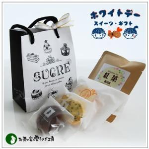 バレンタインのお返しに:ホワイトデーのクッキー・焼菓子詰合せ「モノクロシュクル」 788円|yukiusagi