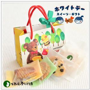 バレンタインのお返しに:ホワイトデーのクッキー・焼菓子詰合せ「ミニギフト」 572円|yukiusagi