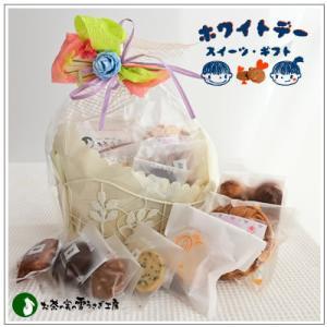 バレンタインのお返しに:ホワイトデーのクッキー・焼菓子詰合せ「ティム」1425円|yukiusagi