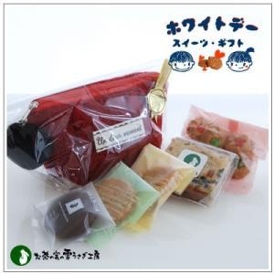バレンタインのお返しに:ホワイトデーのクッキー・焼菓子詰合せ「メルポーチ 赤」1490円|yukiusagi