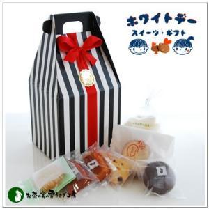 バレンタインのお返しに:ホワイトデーのクッキー・焼菓子詰合せ「フィエルテハンドルギフトBOX」1566円|yukiusagi