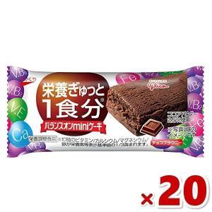 江崎グリコ バランスオンminiケーキ チョコブラウニー  20入 (ポイント消化) メール便全国送料無料|yukkun-reitou