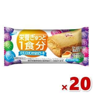 江崎グリコ バランスオンmini ケーキ チーズケーキ 20入 (ポイント消化) メール便全国送料無料|yukkun-reitou