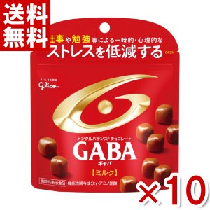 江崎グリコ メンタルバランスチョコレート GABA  ギャバ ミルクスタンドパウチ 10入(ポイント消化) メール便全国送料無料|yukkun-reitou