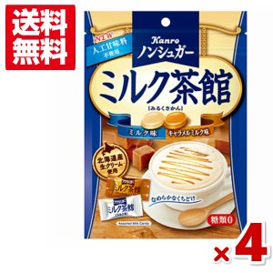 カンロ ノンシュガーミルク茶館 4袋セット (ポイント消化) (np) メール便全国送料無料|yukkun-reitou