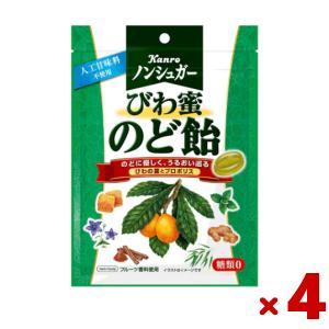 カンロ ノンシュガーびわ蜜のど飴 4袋セット (ポイント消化) メール便全国送料無料|yukkun-reitou