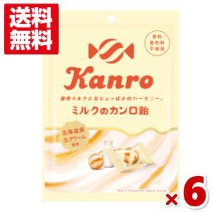 カンロ ミルクのカンロ飴 6入(ポイント消化) メール便全国送料無料|yukkun-reitou