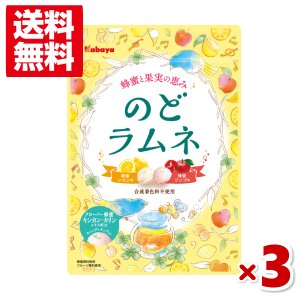 カバヤ のどラムネ 3袋セット(ポイント消化) メール便全国送料無料|yukkun-reitou