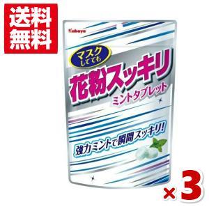 カバヤ 花粉スッキリミントタブレット 56g×3袋セット (ポイント消化) メール便全国送料無料|yukkun-reitou