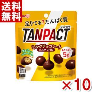 明治 TANPACT(タンパクト) ミルクチョコレート ビスケットIN 10入 (ポイント消化) メール便全国送料無料|yukkun-reitou
