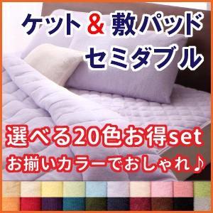 タオルケット+敷パッド セミダブル2点セット ●20色から選...