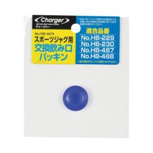 パール金属 チャージャースポーツジャグ用交換飲み口パッキン HB-2879