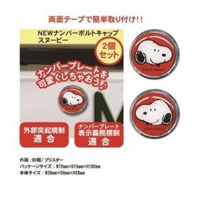 ナンバープレート ボルト キャップ スヌーピー SNOOPY カー用品 車 キャラクターグッズ かわ...