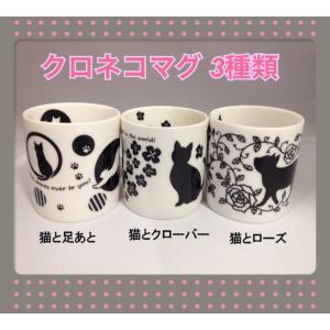 マグカップ マグ ネコ ねこ ネコ雑貨 黒猫 コップ ネコ雑貨 薔薇 かわいい マグ おしゃれ 陶器...