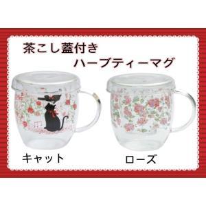 【仕様用途】 耐熱ガラス製の茶こし蓋付きマグカップです!  薔薇柄、ネコ柄の2種類(^^)どっちも可...