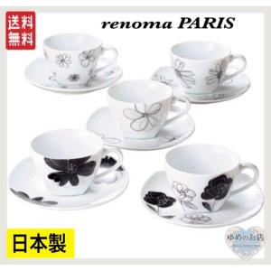 カップ&ソーサー 5客セット レノマ renoma コーヒーカップ おしゃれ モノトーン 日本製 食...