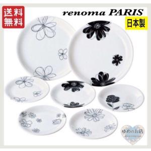 お皿 プレート レノマ renoma 食器セット 7枚 モノトーン サービスセット 日本製 おしゃれ...