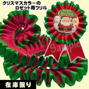クリスマスロゼット用フリル【2m】|yume-ribbon