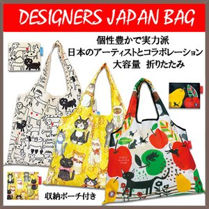 デザイナーズおしゃれエコバッグ お買い物や普段使いにも便利 軽量で折りたたみ可能|yume-ribbon