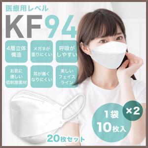 KF94 不織布マスク 20枚、4層立体構造でしっかり顔に密着しながら快適な呼吸を維持。長時間着用しても苦しくない使い捨てマスク |yume-ribbon