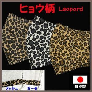 ヒョウ柄Leopardの布マスク 裏側素材選択可。春夏用にはさらさらとしたメッシュ、秋冬用には肌触りも良いダブルガーゼ|yume-ribbon