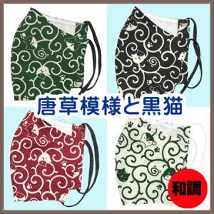 唐草模様に黒猫プリントの布マスク 昔からの和調柄に黒猫プリントが斬新|yume-ribbon