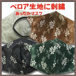 あったか秋冬用 ベロア生地に刺繍入りのおしゃれマスク|yume-ribbon