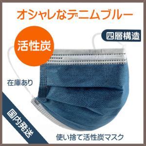 活性炭入り 4層  デニムブルー 使い捨て 不織布マスク 20枚セット|yume-ribbon