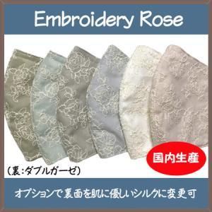バラの花刺繍レースのおしゃれマスク 国産レース生地で国内生産 ダブルガーゼ|yume-ribbon