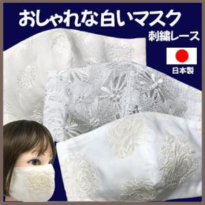 刺繍とレースがおしゃれな白い布マスク 大きめ普通サイズ ウエディングや和装に最適 日本製|yume-ribbon