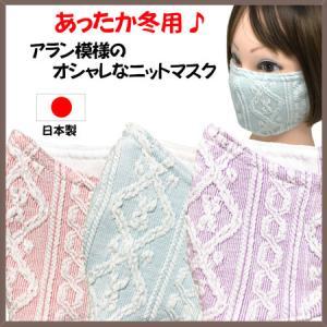 アラン模様のふわふわあったかオシャレ布 マスク 柔らかな肌触り 日本製|yume-ribbon