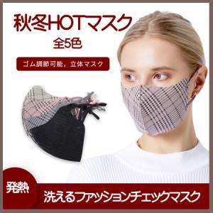 格子柄おしゃれあったか 秋冬マスク フリーサイズ まとめ買い 5枚セット アジャスター付き耳紐 |yume-ribbon