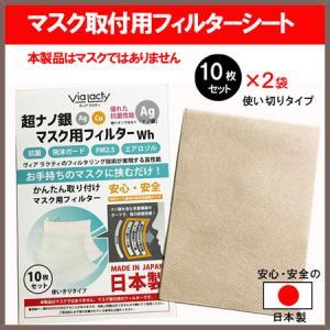 超ナノ銀のマスク用フィルター 20枚セット 優れた抗菌性能 簡単取り付け 日本製|yume-ribbon