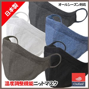 温度調整機能  オールシーズン対応 オシャレニットマスク 柔らかな肌触り 日本製 編み込み一体型|yume-ribbon