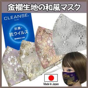 着物の帯のような金襴生地の立体マスク。金糸使いの豪華でおしゃれ、スリムタイプの布マスクです。ウエディング、コスプレ、舞台衣装、和装に。日本製|yume-ribbon