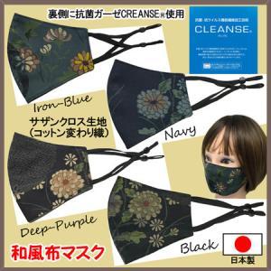和風布マスク。変わり織の和柄生地に抗ウイルス・抗菌ガーゼを組み合わせたスリムタイプ。50回洗っても抗菌作用は持続します。日本製|yume-ribbon